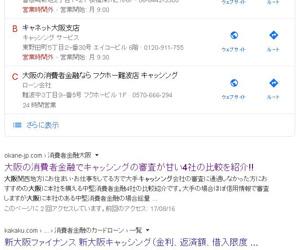 ホームページ検索結果