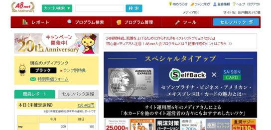 ホームページA8net