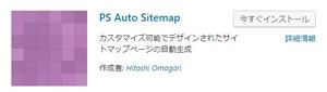 ワードプレスPSAutoSitemap