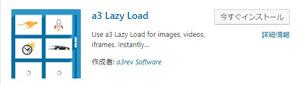 ワードプレスa3LazyLoad