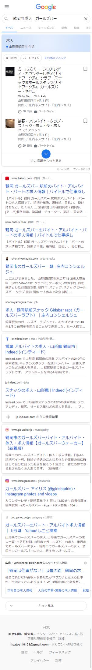 google仕事ジョブ検索結果
